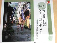 「水の都・松江」 フォトコンテスト