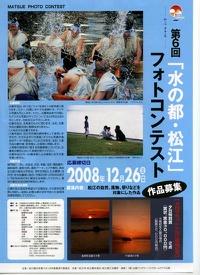 締切間近! 第6回 水の都松江フォトコンテスト