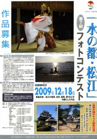 第7回 水の都・松江 フォトコンテスト