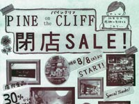 PINE on the CLIFF(パインクリフ) まもなく閉店