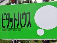 ピタットハウス 松江上乃木店