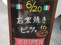 【出雲】稲佐の浜「神テラス」内に石窯ピザのお店が2020年6月20日オープン『石窯焼きIZUMO PIZZA maina(出雲ピッツァ マイナ)』