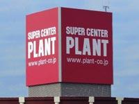 SUPER CENTER PLANT 斐川店