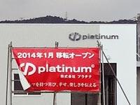 platinum(プラチナ)