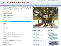 ようこそ!島根・鳥取 観光・旅行プラスナビ