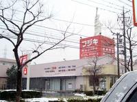 ポムの樹 松江学園通り店