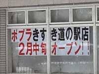 ポプラ きすき道の駅店