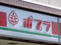 ポプラ 松江古志原1丁目店