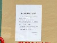 ポプラ 木次里方店 閉店(改装オープン)
