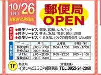 【松江】イオン松江SC内に郵便局が2020年10月26日オープン予定『イオン松江SC内郵便局』(松江東朝日郵便局の移転・改称)