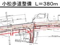 一般国道9号 小松歩道整備事業