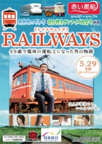 RAILWAYSツアー