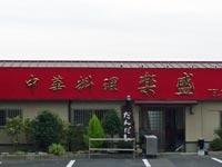 中華料理 楽盛