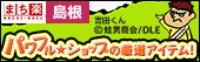 第2回【楽天市場】島根物産展開幕