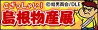 第3回【楽天市場】島根物産展開幕