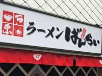 【米子】「居酒屋ばんらい」の牛骨ラーメンが復活!『ラーメンばんらい』2020年11月9日オープン予定