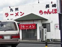九州ラーメン ふじ まもなく閉店