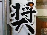 中華蕎麦・奨 伊勢宮店