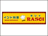 【出雲】『インド料理 RASOI(ラソイ)出雲店』ゆめタウン出雲本館1Fに「インド料理 ラソイ」が2021年7月1日オープン予定