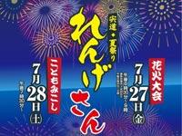 宍道夏祭り れんげさん 2018