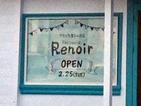 【出雲】イオンモール出雲近くにフランス菓子のお店が2020年2月25日オープン予定『パティスリー ルノワール(Patisserie Renoir)』