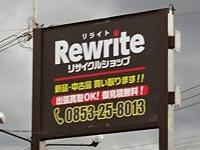 リサイクルショップ Rewrite