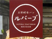 天然酵母パン ルバーブ(Rhubarbe)