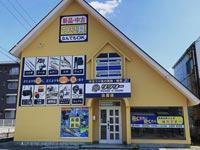 【出雲】渡橋町に釣具専門高価買取・販売店『リツリー出雲店』が2020年4月13日オープン予定