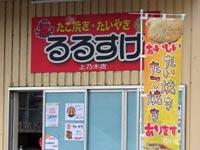 【松江】『るるすけ上乃木店』ダイソー松江上乃木店に「たこ焼き・たいやき」のお店が2021年4月29日オープン