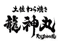 土佐わら焼き 龍神丸 イオンモール出雲店(仮称)