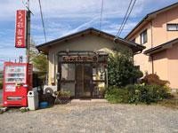 【米子】横浜で流行ってる味をそのまま山陰へ。家系ラーメン人気店監修のラーメン屋さんが夜見町にオープン予定『横浜家系ラーメン 伯耆家』