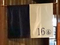 酒場16番