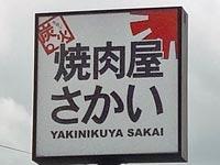 炭火焼肉屋さかい 浜田店