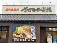 さかなや道場 益田駅前店