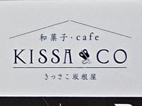 kissa&co 坂根屋(きっさこさかねや)