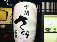 【米子】【西伯】和カフェ『甘味処有閑さくら茶屋』がイオンモール日吉津とイオン米子駅前にオープン予定