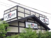 さくら亭 松江店