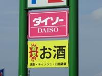 サンアイ&ダイソー シンコー玉湯店
