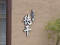 【松江】松江しんじ湖温泉駅近くにある人気の老舗食堂「徳平食堂」が新築リニューアル!『三代目 徳平』2020年11月3日オープン予定