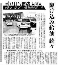 宍道SSが新聞に。