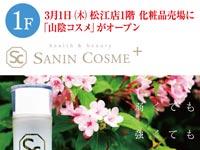 SANIN COSME+(山陰コスメプラス)松江一畑百貨店