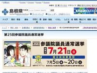 最も投票に行くケンミン「島根県民」の国政選挙投票率に異変