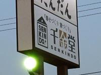 千金堂 松江店