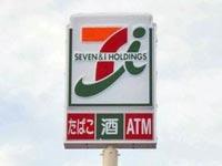 セブン-イレブン 松江嫁島町店