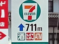 セブン-イレブン 琴浦逢束店