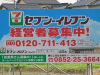 セブン-イレブン 倉吉市へ出店か