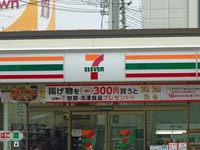 セブン-イレブン 松江西川津町北店