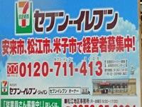 セブン-イレブン 安来飯島町店