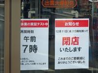 【出雲】セブン-イレブン出雲大塚町店・斐川町荘原店がまもなく閉店予定