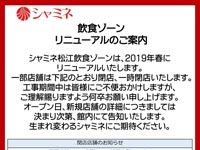 シャミネ松江飲食ゾーン2019春リニューアル